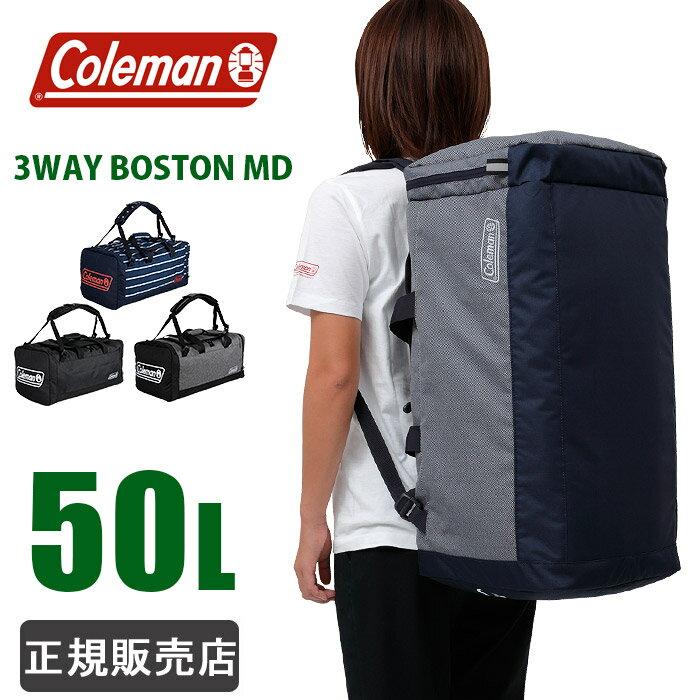 ボストンバッグ コールマン coleman リュック 50L 3WAY 大型 大容量 修学旅行 バッグ 林間学校 CBD5021