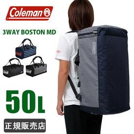 ボストンバッグ コールマン coleman リュック 50L 3WAY 大型 大容量 修学旅行 バッグ 林間学校 旅行バッグ CBD5021