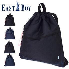 イーストボーイ ナップサック リュック 女子 男子 全4色 EASTBOY eba11 スクール サブバッグ 体操服入れ 高校生