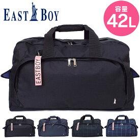 イーストボーイ ボストンバッグ 修学旅行 林間学校 大容量 42L 全4色 EASTBOY eba16 送料無料