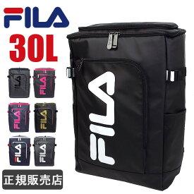 FILA フィラ リュック ボックス型 大容量 スクエアリュック 全8色 30L シグナル 7577 通学 高校生 男子 女子 メンズ レディース