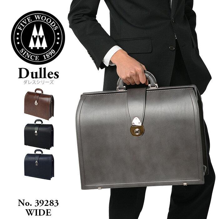 ダレスバッグ メンズ FIVE WOODS ファイブウッズ ビジネスバッグ DULLES 日本製 39283