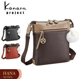 カナナ ショルダーバッグ レザー 2L 1-31523 HANAシリーズ kanana project カナナプロジェクト 母の日