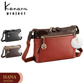 カナナ ショルダーバッグ レザー 2L 1-31524 HANAシリーズ kanana project カナナプロジェクト 母の日 ギフト