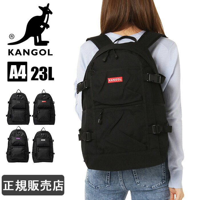 カンゴール リュック スクールバッグ 大容量 23L 全4色 250-1250 メンズ レディース 通学