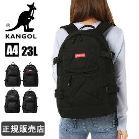 カンゴール リュック スクールバッグ 大容量 23L 250-1250 メンズ レディース 男子 女子 中学生 高校生 通学