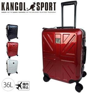 KANGOL カンゴールスポーツ スーツケース 36L 機内持ち込みサイズ 850-8640 修学旅行