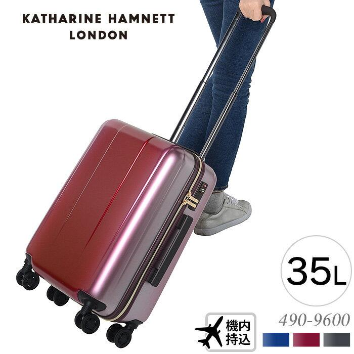 キャサリンハムネット スーツケース 機内持込み 34L KATHARINE HAMNETT ターミナル2 490-9600 1泊〜3泊 出張 旅行 キャリーケース キャリーバッグ 修学旅行 送料無料