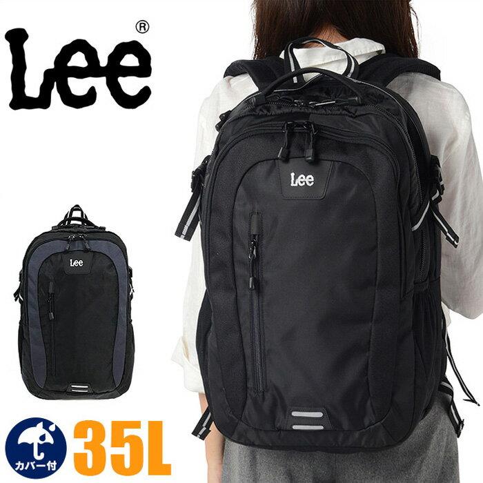 Lee リー リュック 35L 320-16200 メンズ レディース 通学 高校生 スクールバッグ leeリュック