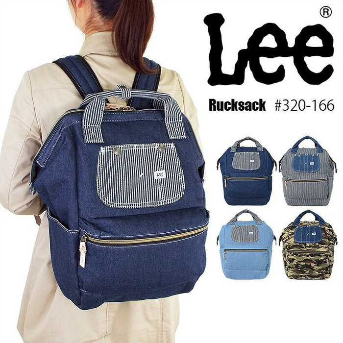 Lee リュック lee リー リュックサック 口金タイプ デニムコットン 320-116 メンズ レディース マザーズバッグ かわいい 大人 送料無料