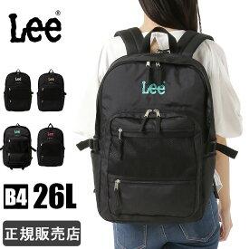 Lee リー リュック スクールバッグ 大容量 26L 320-4831 メンズ レディース 男子 女子 中学生 高校生 通学