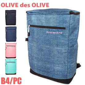 オリーブデオリーブ OLIVE des OLIVE リュック 通学 レディース 女の子 かわいい ドット 全5色 ol02