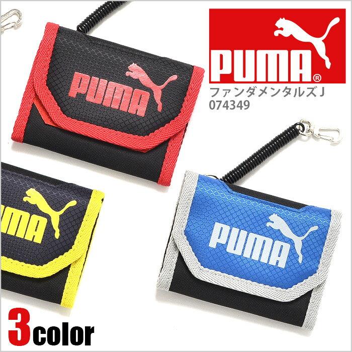PUMA プーマ 財布 キッズ コード付き ファンダメンタルズJ ウォレット F074349