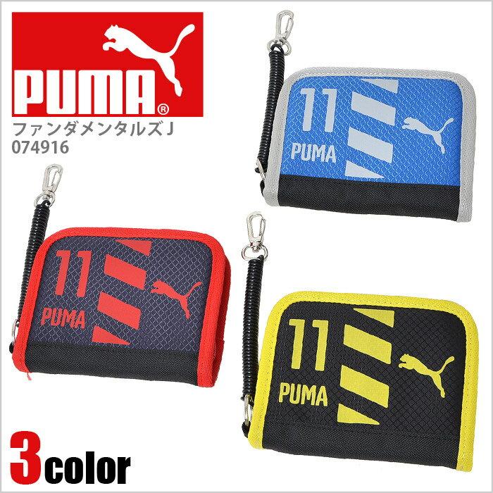 PUMA プーマ 財布 キッズ コード付き ラウンドファスナー ファンダメンタルズJ ウォレット F074916