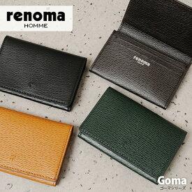 【送料無料】 renoma HOMME[レノマオム] 名刺入れ Goma 505603 【メンズ】【革】【あす楽対応】