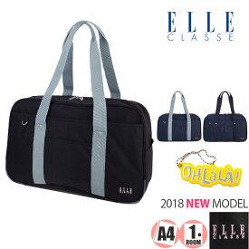 スクールバッグ ナイロン エル ELLE CLASSE レディース 高校生 中学生 通学 女子 EL428