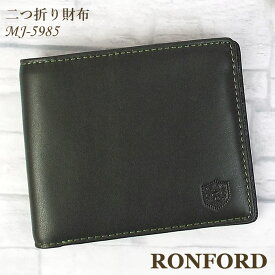 RONFORD ロンフォード 二つ折り財布 小銭入れ無し メンズ 羊革 ブラック/ブラウン/グリーン mj5985 送料無料