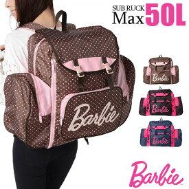 バービー 林間学校 リュック 大容量 50L サブリュック Barbie リリィ 50L 1-52606 大型 修学旅行 女の子