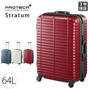 【メーカー直送】プロテカ スーツケース 64L フレームタイプ エース ACE PROTeCA ストラタム 1-00851 4〜5泊 旅行 出張 日本製 3年保証