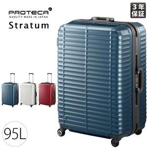 【メーカー直送】プロテカ スーツケース 95L フレームタイプ 大容量 大型 エース ACE PROTeCA ストラタム 1-00852 10泊 旅行 出張 日本製 3年保証