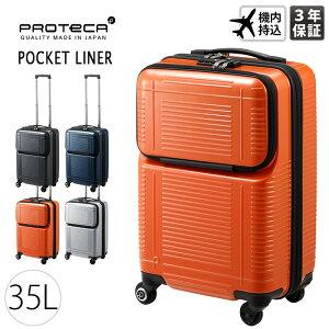 【メーカー直送】プロテカ スーツケース 35L フロントポケット付き エース ACE PROTeCA ポケットライナー 1-01831 機内持込み対応 旅行 出張 日本製 3年保証