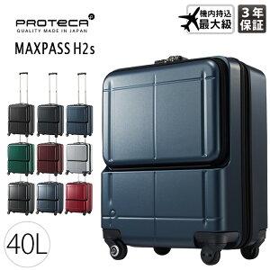 【メーカー直送】 プロテカ スーツケース 40L マックスパス エイチ2s ACE PROTeCA MAXPASS 1-02761 機内持込み 旅行 出張 日本製 3年保証