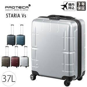 【メーカー直送】 プロテカ スーツケース 37L エース ProtecA STARIA Vs 2〜3泊 日本製 キャスターストッパー付き 1-02951 ラッピング不可
