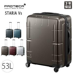 【メーカー直送】 プロテカ スーツケース 53L エース ProtecA STARIA Vs 3〜5泊 日本製 キャスターストッパー付き 1-02952 ラッピング不可