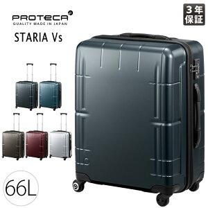 【メーカー直送】 プロテカ スーツケース 66L エース ProtecA STARIA Vs 4〜5泊 日本製 キャスターストッパー付き 1-02953 ラッピング不可