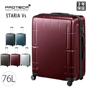 【メーカー直送】 プロテカ スーツケース 76L 大型 大容量 エース ProtecA STARIA Vs 1週間 日本製 キャスターストッパー付き 1-02954 ラッピング不可
