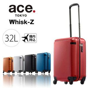 エース スーツケース ウィスクZ 32L ace. TOKYO 1-04021 日本製 旅行 機内持込み対応 あす楽対応