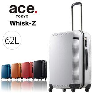 エース スーツケース ウィスクZ 62L ace. TOKYO 1-04023 日本製 旅行 4〜5泊 あす楽対応