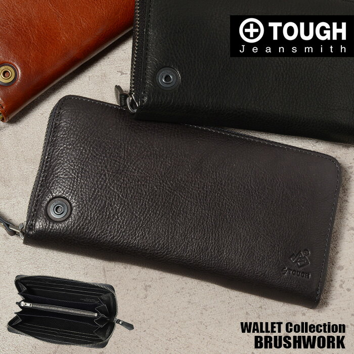 TOUGH タフ 長財布 ラウンドファスナー BRUSHWORK 69095 メンズ 革 レザー 送料無料 ブラック ブラウン
