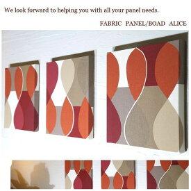 ファブリックパネル アリス boras MALAGA 30×30cm 3枚セット レッド ボラス マラガ 幾何学 壁飾り シンプルインテリア 赤 アートボード 人気アイテム ギフト お祝 プレゼント