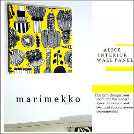 単品 ファブリックパネル アリス marimekko PUUTARHURIN PARHAAT 40×40cm 単品販売 イエロー マリメッコ プータルフリン・パルハート 簡単取り付け