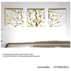 [送料無料] ファブリックパネル 北欧 マリメッコ LUMIMARJA グリーン or ピンク 30×30cm 3枚セット 厚み2.5cmの質感 各カラー有 アリス marimekko LUMIMARJAPINK LUMIMARJAGREEN おしゃれ 品質一番 人気インテリア おすすめ 壁飾り [同梱可能]