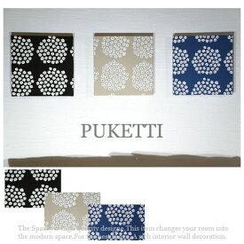 壁かけ 壁飾り 簡単設置 ファブリックパネル marimekko PUKETTI 30×30cm 単品販売 各カラー有 ブルー ベージュ ブラック マリメッコ プケッティ 和洋 おしゃれ 花束 アリス
