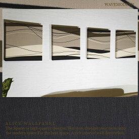 ファブリックパネル アリス WAVE MODERN BR 30×30cm 4枚セット 北欧 ファブリック パネル ボード モダン 4枚連続 ウェーブ シンプル 人気 アートパネル ミッドセンチュリー 迫力ある4枚セット 調和しやすいカラーで空間演出に最適 WAVE MODERN