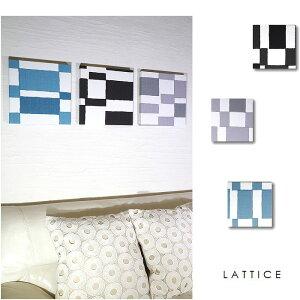 ファブリックパネル LATTICE 30×30cm 3カラーセット MIX ラティスインテリア アートパネル 和洋 シンプル 幾何学 ブラック ブルー グレー