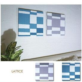 ファブリックパネル LATTICE ブルー&グレー 40×40cm 2枚セット インテリア アートパネル 和洋 シンプル 幾何学