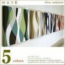 単品 ファブリックパネル アリス N5-WAVE 30×30cm 単品販売 ファブリック パネル Alice モダン WAVE 人気 おすすめ インテリア リビ...