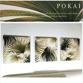 ファブリックパネル アリス Hawaiian POKAI ベージュ40×40cm 3枚セット ハワイアン グリーンスペース ファブリック ボード 南国 癒し 壁飾り 壁掛け インテリア グリーン 【BKF】シリーズ♪pokai