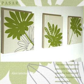 ファブリックパネル アリス adornoPASAR 30×30cm 3枚セット グリーン 緑 壁飾り 花柄 北欧 植物柄 国産 おしゃれ adorno PASAR モダン 品質本位 パサール