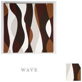 単品 ファブリックパネル アリス N-5WAVE 40×40cm 単品販売 チョコブラウン 幾何学 北欧 ウェーブ オシャレ WAVE