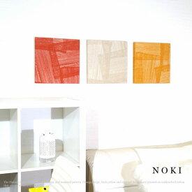 マリメッコファブリックパネル カラーを選ぶセレクトパネル marimekko NOKI 30×30cm 3カラーセット のき ノキ 幾何学 北欧 お洒落 インテリア 壁掛け ファブリックインテリア