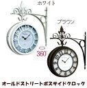 エントリーでポイント17倍! 壁掛け時計 オールドストリート ボスサイドクロック アンティーク両面時計 L 【送料無料】 【アリス…