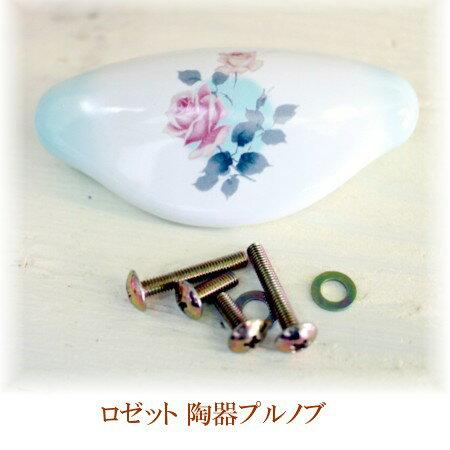 ■ロゼット陶器プルノブ 【アリスの時間】★