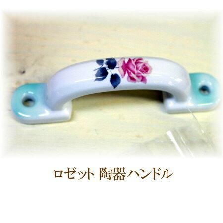 ■ロゼット陶器ハンドル【アリスの時間】★