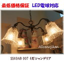 ■ △天井照明/シャンデリア/LED対応/ワンランク上の照明/ダイニング/ss40ab0074灯★