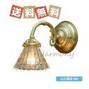 ■【アンティーク照明】FC-W634G 318 ウォールランプ【新商品】 【アリスの時間】★ブラケットライト アンティーク レトロ LED ガ…